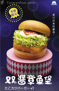 "MOS Burger presents the new ""Double Sauce Squid Burger"""