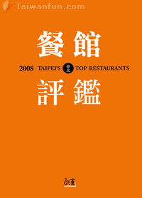 2008 critic reviews of Taipei and Taichung restaurants