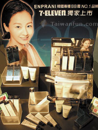 BB Cream by Enprani, now available at 7-Eleven stores