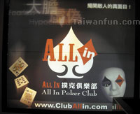All in 德州撲克俱樂部