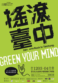 2011 Taichung Rock Music Festival kicks off in December