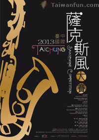 2013 Taichung Saxophone Competition now taking applicants!