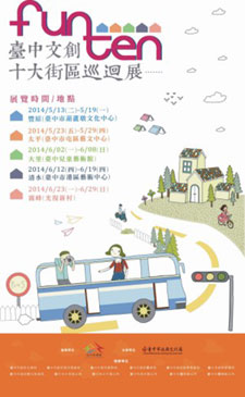 'Fun 10' Taichung Cultural Creative Top 10 Neighborhoods Touring Exhibition