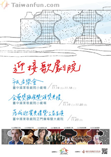 Civic Concerts, The 3rd Taichung Performing Arts Golden Award Activities, and The Completion Ceremony of the National Taichung Theater