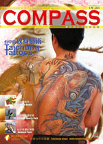 Compass Magazine, January