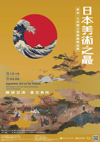 Japanese Art at Its Finest: Masterpieces from the Tokyo and Kyushu National Museums