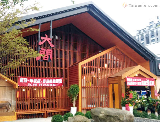 Dajian Seafood and Lamb Restaurant