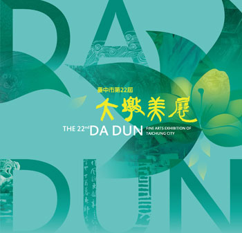 The 22nd Da Dun Fine Arts Exhibition of Taichung City