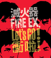 """Let's Go!"" by Fire Extinguisher"